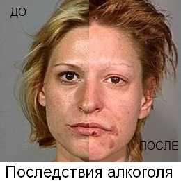 Влияние алкоголизма на женщину